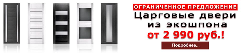 Царговые межкомнатные двери из экошпона (полпропилена) недорого