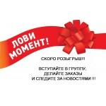 Объявляем о старте нового весеннего РОЗЫГРЫША!!!