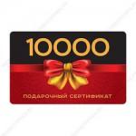 Запускаем розыгрыш сертификата на 10 000 рублей!