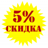 ПОЛУЧИ СКИДКУ 5% НА ЛЮБОЙ ТОВАР!!!