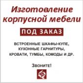 Мебель на заказ Челябинск: шкаф-купе, кухонный гарнитур, кровать