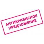 Антикризисное предложение: низкие цены на полипропилен!