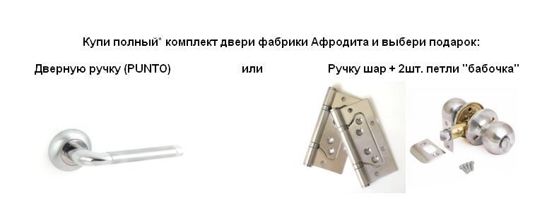 купи полный комплект двери фабрики Афродита и выбери подарок: дверную ручку Avers или дверную ручку Шар с 2 петлями