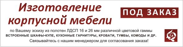Изготовление корпусной мебели на заказ в Челябинске по Вашему эскизу: шкаф-купе, кухонный гарнитур, кровать, тумба, комод