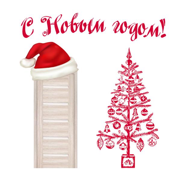 С Новым годом Интернет-магазин межкомнатных дверей