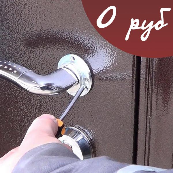 Установка входной двери Аргус бесплатно